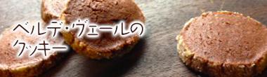 ベルデのクッキー